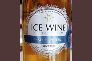 Крымский Винный Завод Ice Wine Айсвайн 2020 Белое сухое вино отзыв