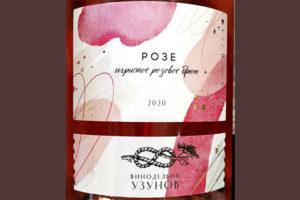 Винодельня Узунов Розе игристое брют ЗГУ 2020 Игристое розовое вино брют отзыв