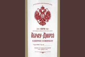 Абрау-Дюрсо Каберне Совиньон премиальное ЗНМП 2018 Красное сухое вино отзыв