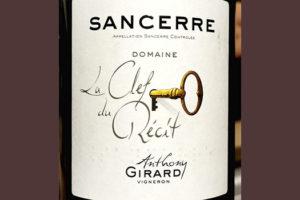 Anthony Girard Sancerre La Clef du Recit 2018 Красное сухое вино отзыв