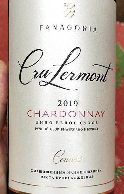 Fanagoria Cru Lermont Chardonnay ЗНМП Сенной 2019 Белое сухое вино отзыв